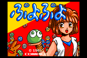 Puyo Puyo - Title Screen